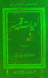 Hayat-e-Qudsia Urdu Islamic Book Free Download