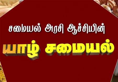 Samayal arasi achee – Yarl Samayal