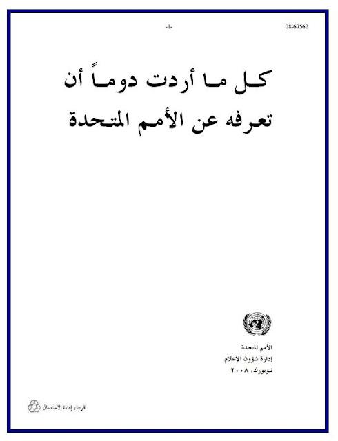 """كتاب """"كل ما أردت دوما أن تعرفه عن الأمم المتحدة"""""""