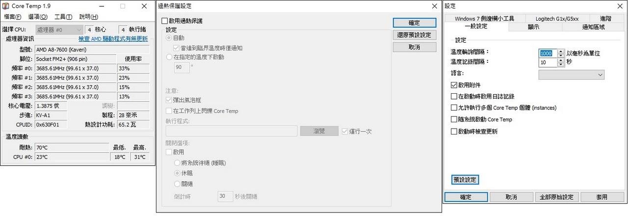 免費CPU溫度監測軟體 Core Temp 確保電腦穩定性