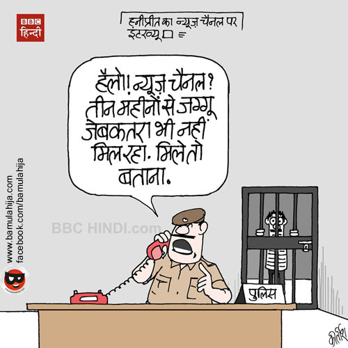 indian political cartoon, cartoons on politics, cartoonist kirtish bhatt, bjp cartoon, election 2019 cartoons, baba ram raheem cartoon, police cartoon