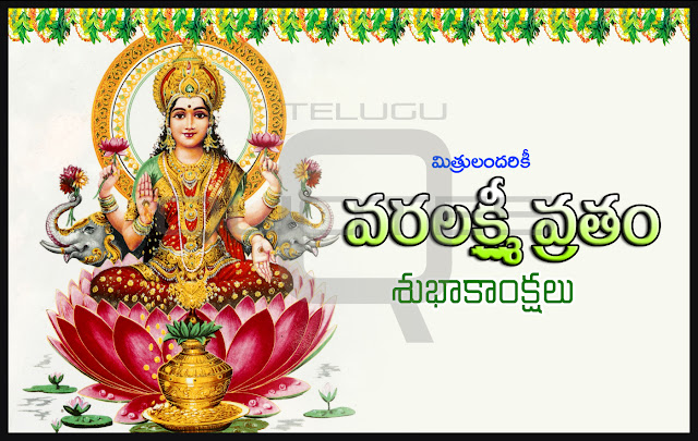 Varalakshmi-Vratam-Wishes-In-Telugu-HD-Wallpapers-Inspiration-quotes-Vasantha-Panchami-Greetings-Pictures-Telugu-Quotes-images-free