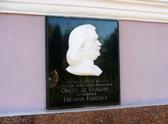 Бердичів. Костел св. Варвари. Меморіальна дошка-барельєф в пам'ять про вінчання Бальзака і Евеліни