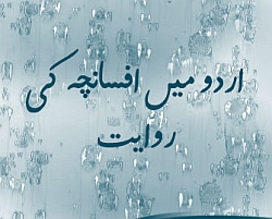 urdu-afsancha
