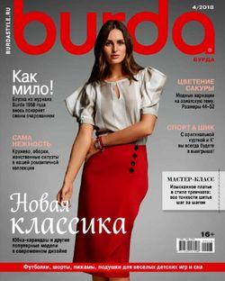 Читать онлайн журнал Burda (№4 апрель 2018) или скачать журнал бесплатно