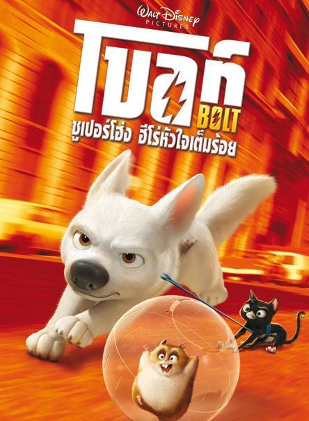 ดูหนังออนไลน์ [หนัง HD] Bolt โบลท์ซูเปอร์โฮ่งฮีโร่หัวใจเต็มร้อย - ดูหนังออนไลน์ | หนัง HD | หนังมาสเตอร์ | ดูหนังฟรี เด็กซ่าดอทคอม