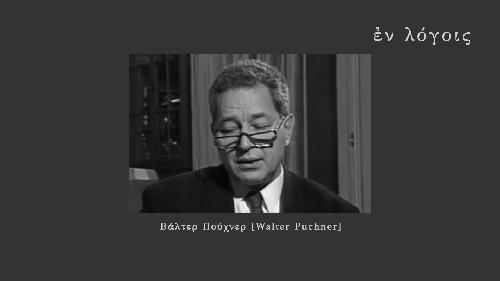 """Ομιλία """"Παραδόσεις και προοπτικές του πολιτισμού. Η μοναδικότητα της Ελλάδας"""" από τον Βάλτερ Πούχνερ στο Ναύπλιο"""