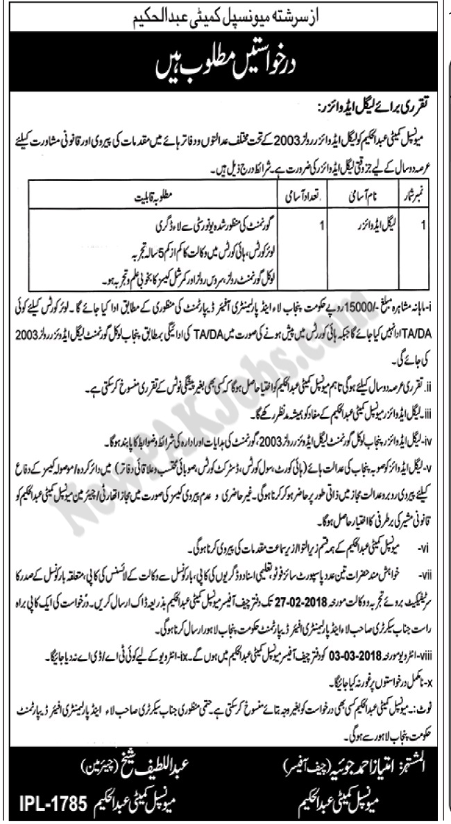 Latest Jobs in Municipal Committee Abdul Hakeem Colleague Legal Advisor