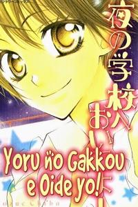 Yoru no Gakkou e Oide yo!
