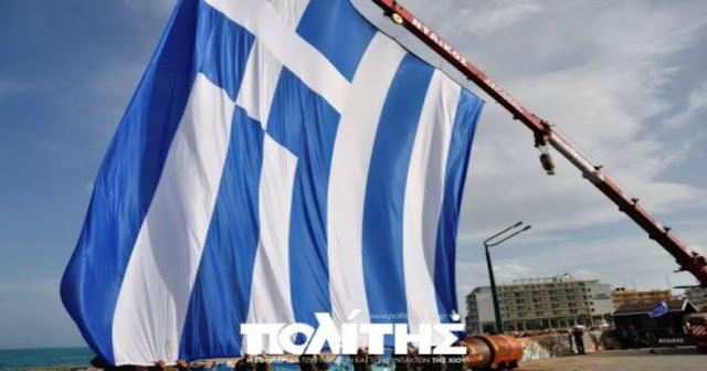 Χίος: Υψώθηκε η μεγαλύτερη ελληνική σημαία στα χρονικά – Τη σήκωσε γερανός