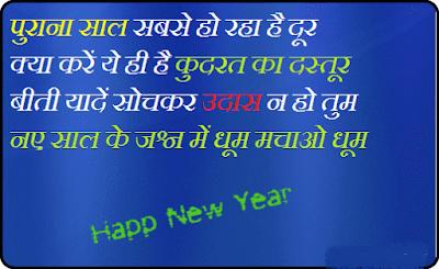 Happy New Year Shayari 2020 Download Wallpaper