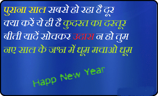 Happy New Year Shayari 2019 Download Wallpaper