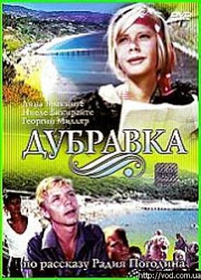 Дубравка / Dubravka. 1967.