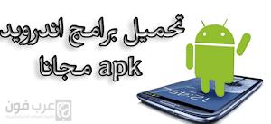 تحميل برامج اندرويد apk مجانا