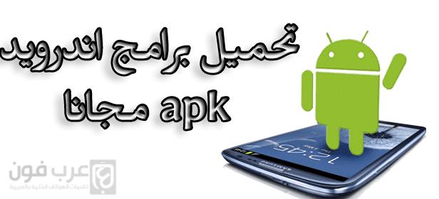 تحميل برامج اندرويد apk مجانا برابط مباشر