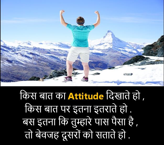 attitude shayari images download, attitude shayari images collection