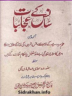 Sans k Ajaibat pdf book rohaniyat