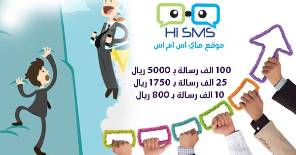 Image result for هاي اس ام اس: حملات الدعائية عبر الرسائل القصيرة