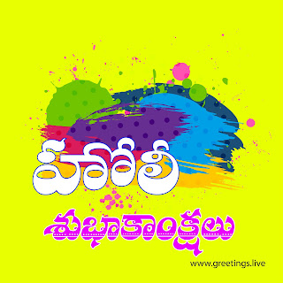 new holi telugu wishes image