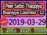 The Danger Of Backbiting And Slandering By Ash-Sheikh Mufti Haidar Ali (Deeni) Jummah 2019-03-29 at Peer Saibo Thaqqiya Ihsaniyya Colombo - 12