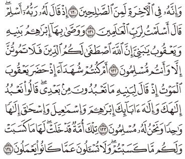Tafsir Surat Al-Baqarah Ayat 131,132, 133, 134, 135