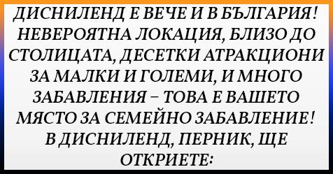 [Убийствен ВИЦ] Дисниленд-Перник