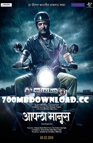 Aapla Manus 2018 Marathi 350MB WEB-DL 480p
