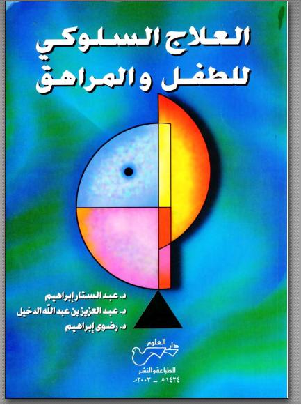 تحميل كتاب - العلاج السلوكيلطفل و المراهق pdf