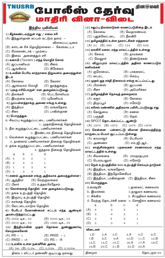 dinamalar-tnpsc-police-exam-questions-indian-geography-6th-march-2018-இந்திய-புவியியல்-மாதிரி-வினா-விடைகள்