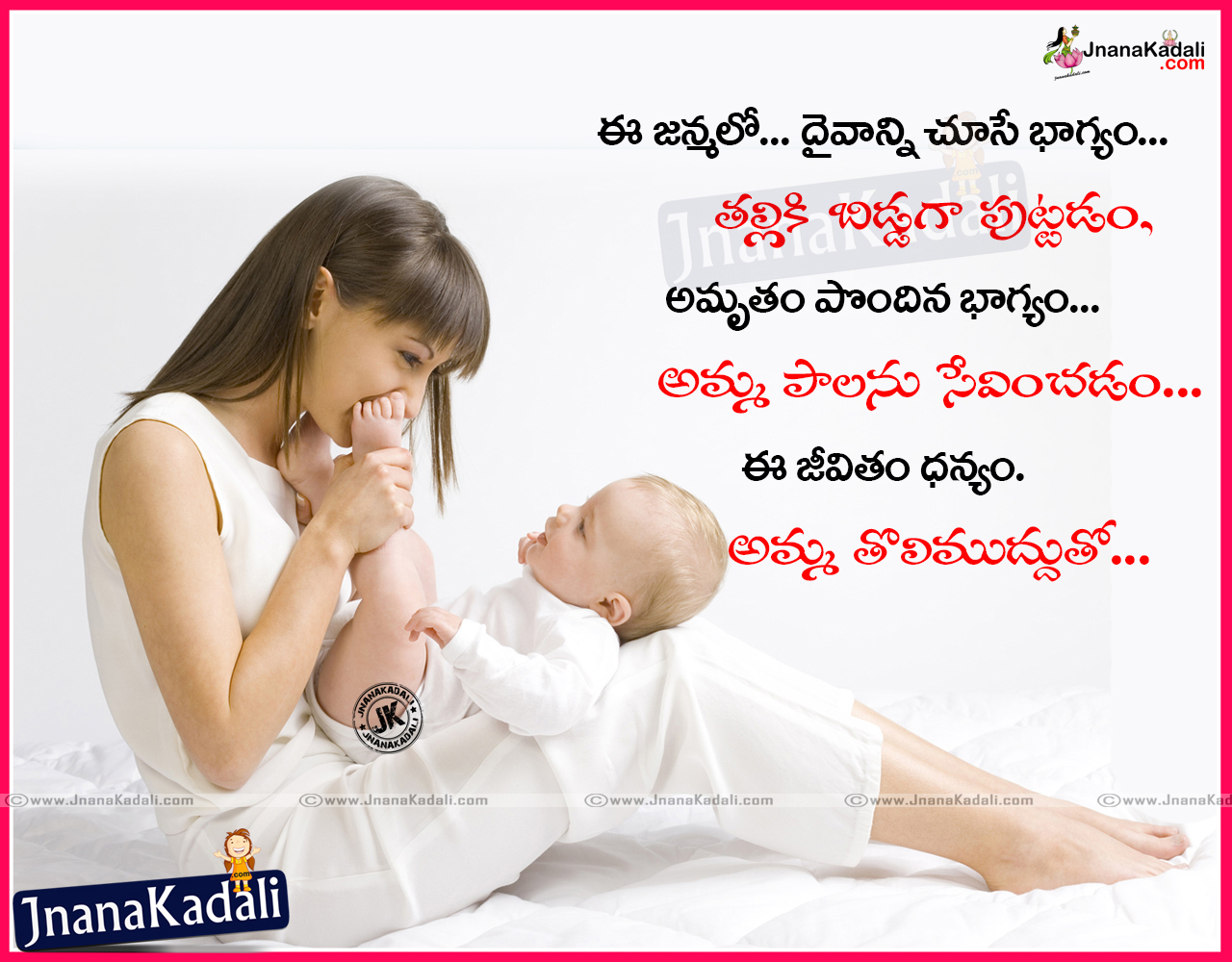Mothers Day Images And Quotes In Telugu Best Hd Wallpaper