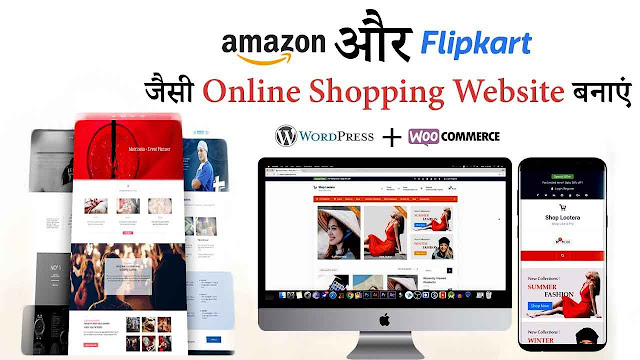 E-Commerce Website kese Benaye? Complete Full Information?