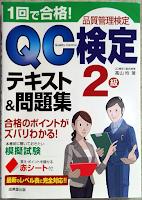blog.fujiu.jp QC検定2級 攻略法