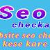 Website seo score check kese kare