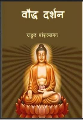 baudh-darshan-rahul-sankrityayan-बौद्ध-दर्शन-राहुल-सांकृत्यायन