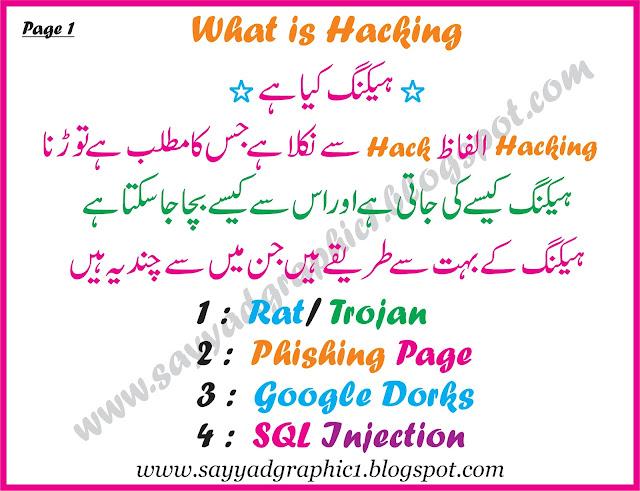 Hacking Trick