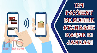 UPI Payment Se Mobile Recharge Karne ki Jankari
