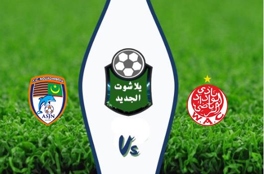 نتيجة مباراة الوداد الرياضي ونواذيبو بتاريخ 29-09-2019 دوري أبطال أفريقيا
