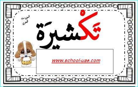 كلمات درس قصة تكشيرة  مادة اللغة العربية للصف الثانى الفصل الدراسى الأول 2019-2020- مدرسة الامارات