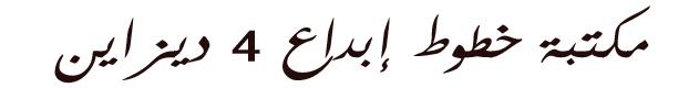 تحميل الخط الديواني ( الفارسي ) للفوتوشوب