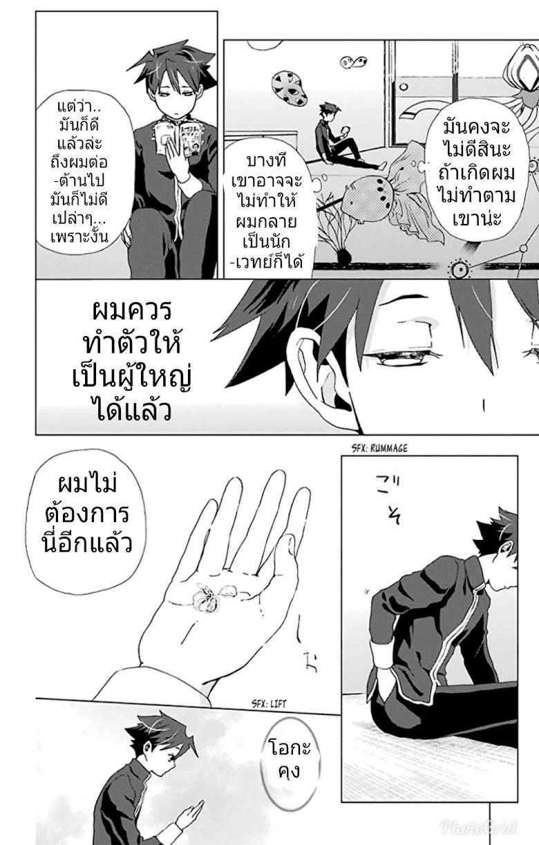Mahou Tsukai no Deshi ga Warau Toki - หน้า 28
