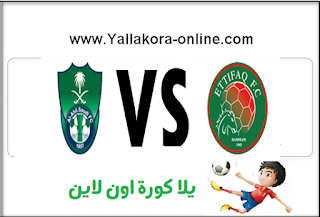 مشاهدة مباراة الإتفاق والأهلي السعودي بث مباشر بتاريخ 14-08-2016 دوري جميل السعودي للمحترفين