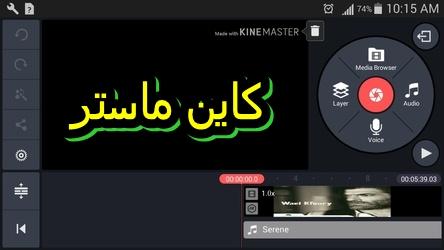 تحميل برنامج كاين ماستر KineMaster من الميديا فااير 2019 ويحتوي علي كل الخصائص