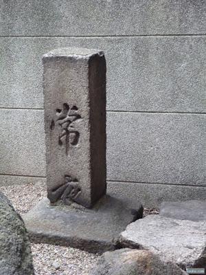 神明社舊跡