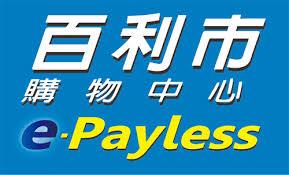 http://www.e-payless.com.tw/