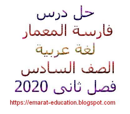 حل درس لويس باستور مادة اللغة العربية للصف السادس الفصل الثانى 2020 الامارات