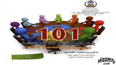 كتاب 101 استراتيجية في التعلم النشط