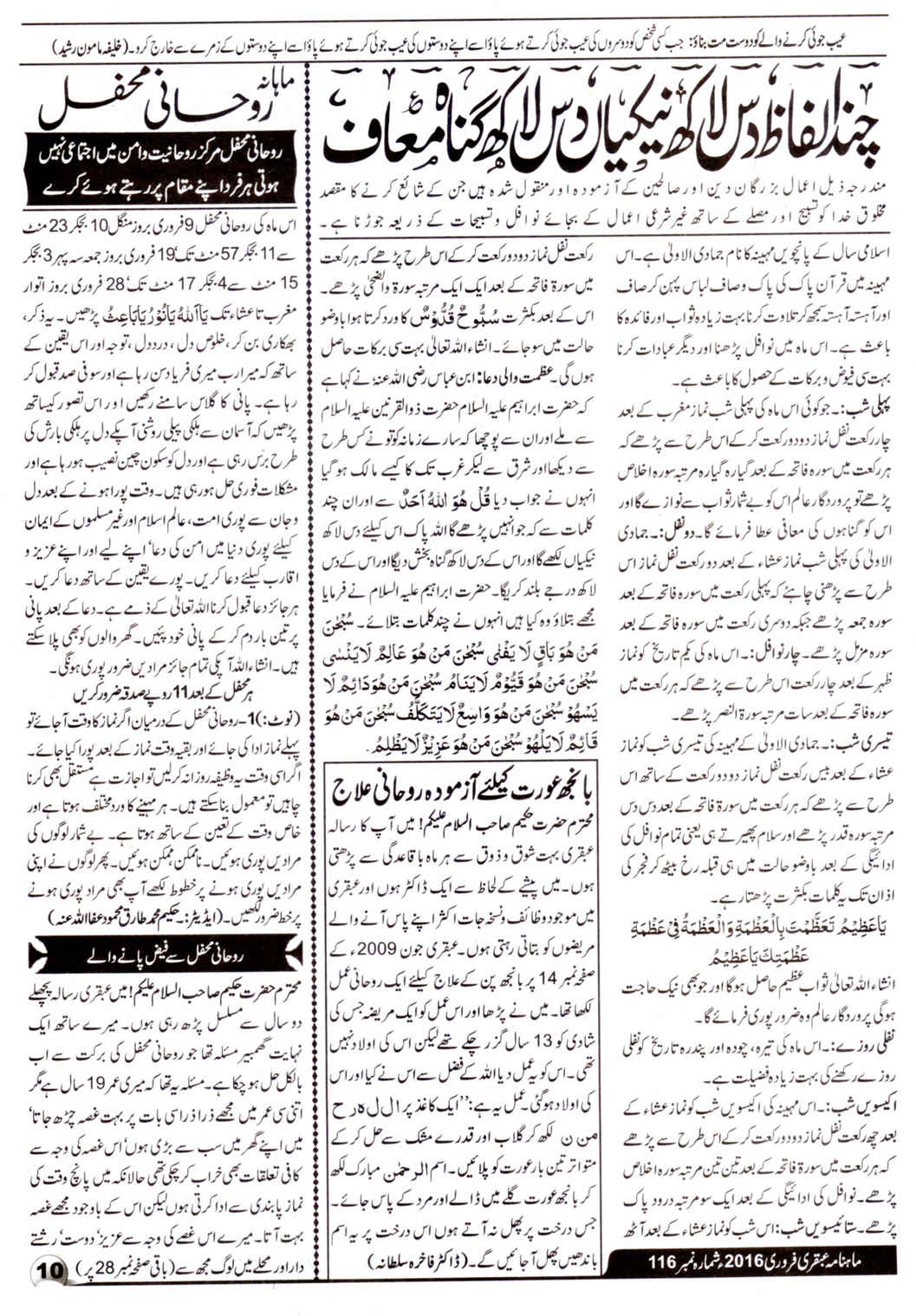 Page 10 Ubqari Magazine February 2016