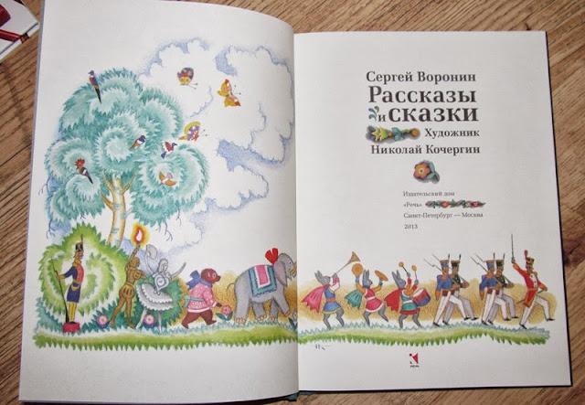 Сергей Воронин: Рассказы и сказки