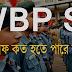WBP SI কাটঅফ কত হতে পারে?