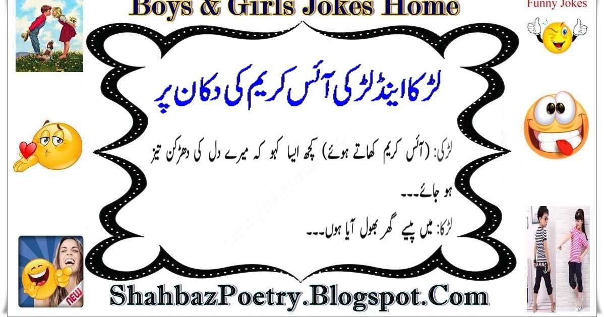 All About Fun Place: Girl And Boy In IceCream Shop Funny Jokes Urdu/Hindi